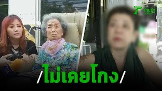 ลูกสาวอาม่าฮวย ยันไม่ได้โกงเงินแม่ | 20-11-62 | ไทยรัฐนิวส์โชว์