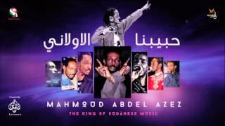 تحميل اغاني محمود عبد العزيز _ حبيبنا الاولاني / mahmoud abdel aziz MP3
