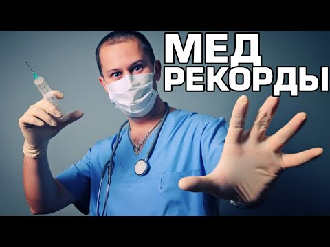10 НЕВЕРОЯТНЫХ МЕДИЦИНСКИХ РЕКОРДОВ