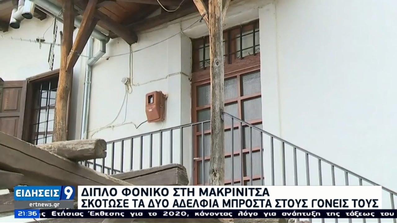 Διπλό φονικό στη Μακρινίτσα: «Θόλωσα δεν θυμάμαι τίποτε» υποστηρίζει ο δράστης | 06/04/2021 | ΕΡΤ