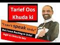 Nasheed- Tarief us Khuda ki -تعریف اس خدا کی - God is the Greatest! Beautiful! - Inayet Petker