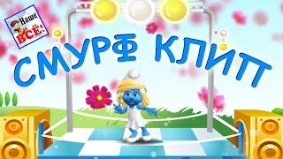 Смурф-клип / The Smurfs. Танец смурфиков. Мульт-песенка клип видео для детей. Наше всё!