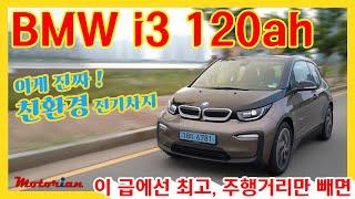 [모터리언] 동급 최고! 주행거리만 빼면... 진짜 친환경차 BMW i3 120ah 시승기