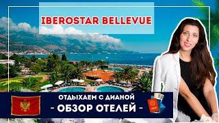 ИБЕРОСТАР Беллевью в Черногории!