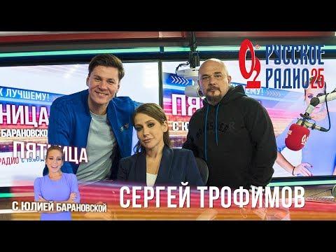 Сергей Трофимов в Вечернем шоу с Юлией Барановской