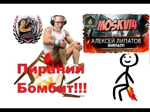 , title : 'Пираний БОМБИТ VS Алексей Липатов (АРМИЯ ЮТУБА)'