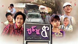 မြန်မာဇာတ်ကား - ချစ်သူရွာ - မြင့်မြတ် ၊ မေသက်ခိုင် - Myanmar Movies - Love - Romance - Drama - Funny
