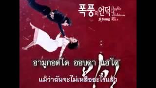 [Thai sub] Ji Sung - Heights of Wind Storm (Secrets OST)