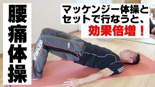 かんたん! 自動整体! 腰痛の方、必見!!  マッケンジー体操とセットで行なうとさらに効果的!!