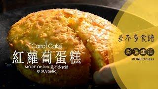 差不多食譜:紅蘿蔔蛋糕 Carrot Cake