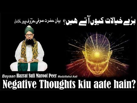 Negative Thoughts kyu Aate Hain ?