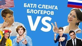 Россия VS Америка: УГАДЫВАЕМ СЛЕНГ БЛОГЕРОВ + конкурс в честь 500,000!