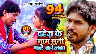 HD दहेज़ के नाम सुनी फटे करेजवा || MITHELESH CHAUHAN || नितीश कुमार द्वारा  सम्मानित भोजपुरी SONG