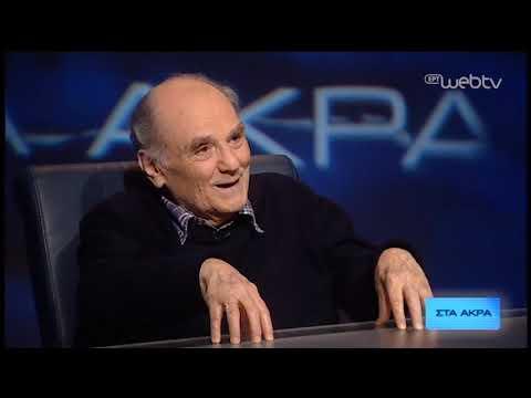 ΣΤΑ ΑΚΡΑ «Στέλιος Ράμφος» | 04/12/2019 | ΕΡΤ