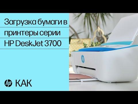 Загрузка бумаги в принтеры серии HP DeskJet 3700