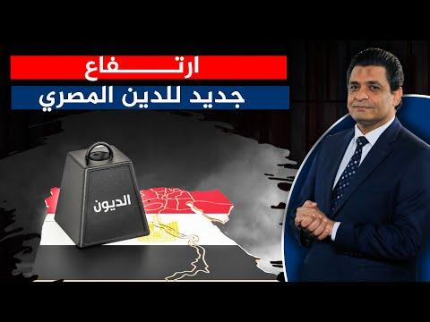 ارتفاع جديد للدين المصري