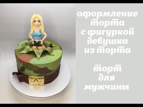 Как приготовить военный торт с девушкой