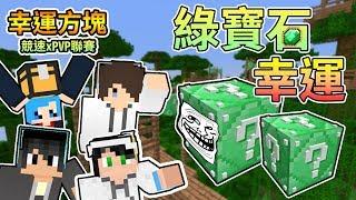 【Minecraft】純綠色綠寶石幸運方塊,又會有甚麼令人驚奇的東西呢?幸運方塊賽跑xPvP聯賽 Feat.哈記、殞月、捷克|我的世界【熊貓團團】