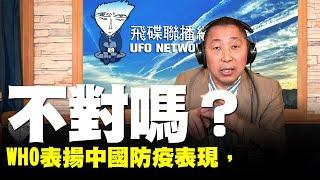 '20.02.19【觀點│唐湘龍時間】WHO表揚中國防疫表現,不對嗎?