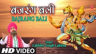 मंगलवार हनुमानजी का भजन I बजरंबली I Bajrangbali I LAKHBIR SINGH LAKKHA I Full HD Video Song