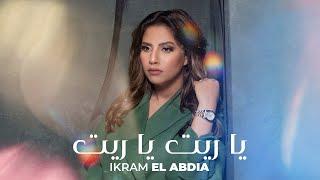 تحميل اغاني Ikram El Abdia - Ya Rit Ya Rit (EXCLUSIVE Lyric Clip)   (إكرام العبدية - يا ريت يا ريت (حصريآ MP3