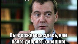 ТОП 10 высказываний Д. Медведева