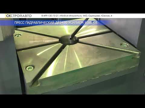 Гидравлический пресс ДЕ2430 (ДГ2430)