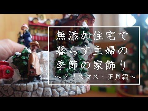 【無添加住宅で過ごす】季節の飾り付け ~クリスマスのお片付けから正月飾り~