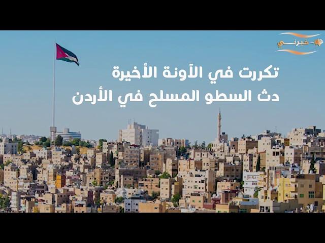 حوادث سطو مسلح في الأردن خلال شهرين
