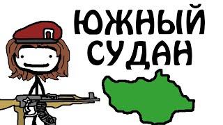 """""""Южный Судан - самая молодая страна""""- Академия Сэма О'Нэллы (Озвучка Broccoli)"""