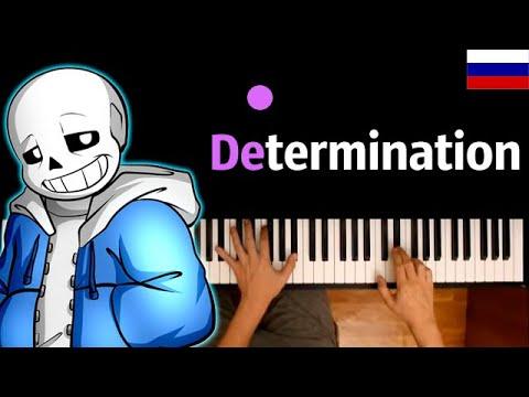 Determination (Undertale) НА РУССКОМ feat. Efim BroStudio ● караоке   PIANO_KARAOKE ● ᴴᴰ + НОТЫ