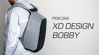 Стильный рюкзак XD Design Bobby для ноутбука до 15,6 дюймов
