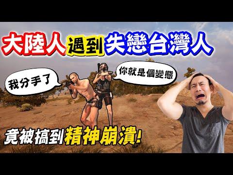 大陸人遇到失戀台灣人❗ 竟被搞到精神崩潰...
