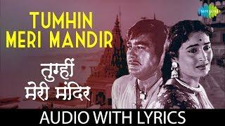 Tumhin Meri Mandir with lyrics | तुम्हीं मेरे