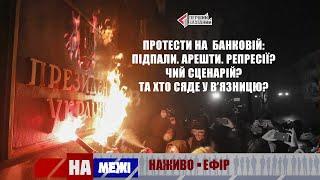 """Протест під Офісом президента. Всі """"за"""" і """"проти"""""""