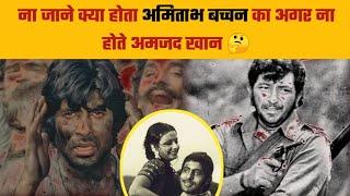 कैसे amjad khan ने बचाई amitabh bachchan की जान | Amitabh Bachchan | Rekha | Amjad khan
