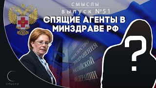 СМЫСЛЫ - Выпуск № 51 Спящие агенты в Минздраве РФ