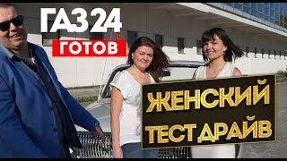 Волга ГАЗ 24 готов! Женский тест драйв советской волги.