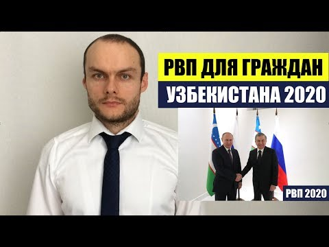 РВП ДЛЯ ГРАЖДАН УЗБЕКИСТАНА 2020.  ФМС.   Миграционный юрист.  адвокат