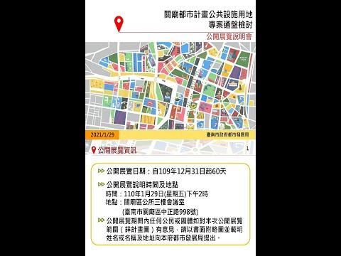 「變更關廟都市計畫(公共設施用地專案通盤檢討)案」公開展覽說明會