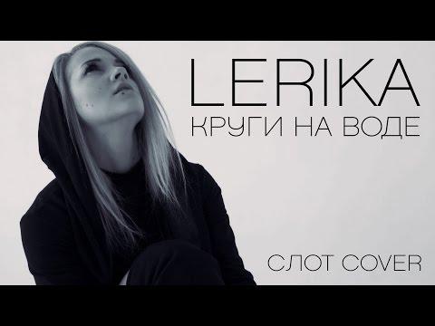Lerika - Круги на воде (Слот cover)