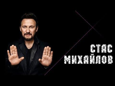 Стас Михайлов - Перепутаю даты  (Movie Clip 2018)