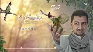 مبروك مبروك - الرادود الحسيني اباذر الحلواجي