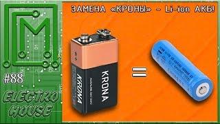 """#88.  Аккумулятор  Li ion 3,7В вместо батареи """"Крона"""""""