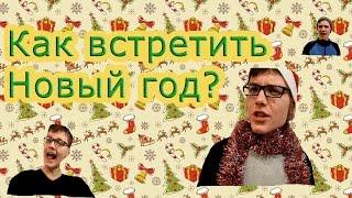 Как встретить Новый год? / Немного странное видео