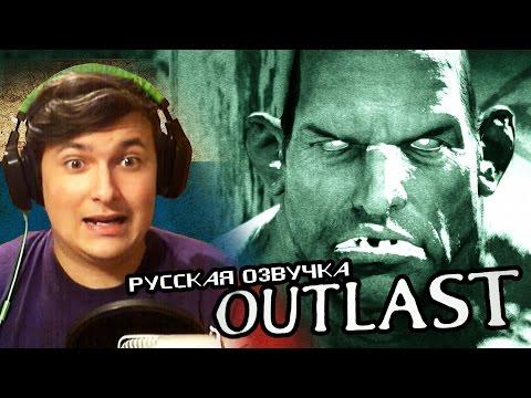 САМАЯ СТРАШНАЯ ИГРА ТЕПЕРЬ НА РУССКОМ! (Outlast русская озвучка)