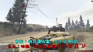 【菜喳俠盜】HL.14 各種亂來啊GTA不就是這樣!!GTA5-14 -- Chaos!Chaos!Chaos!