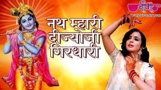 Nath Mhari Dijyoji Girdhari | New Krishna Bhajan | New Bhakti