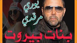 تحميل و مشاهدة Yuri Mrakadi - Banat Beirut / يوري مرقدي - بنات بيروت MP3
