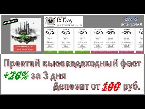 НЕ ПЛАТИТ IX Day - Простой высокодоходный фаст. +26% за 3 дня. Обзор, 17 Января 2019